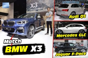 Match BMW X3 2017 Francfort