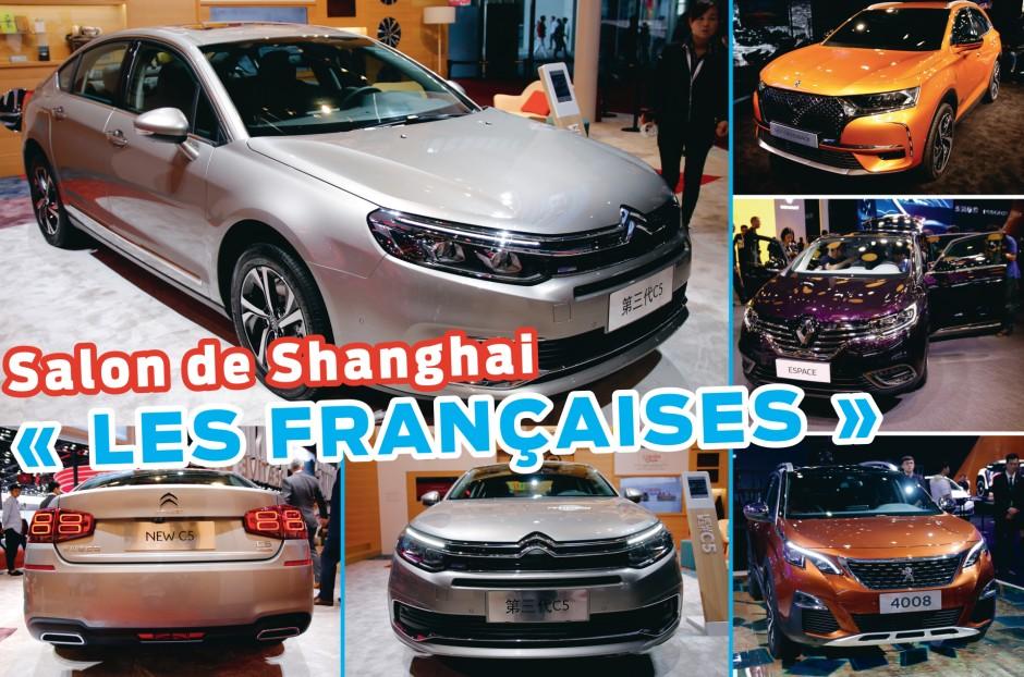 les voitures fran aises au salon de shanghai 2017 photo 1 l 39 argus. Black Bedroom Furniture Sets. Home Design Ideas